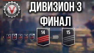 Вспышка Ранговый Сезон. Третий Дивизон. от 14 до 15 ранга | World of Tanks