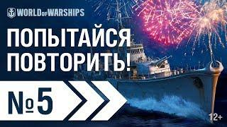 WOWS SHOW! Эпизод 5 | World of Warships