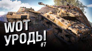 WOT Уроды - Выпуск №7 - от Bad Tanks [World of Tanks]
