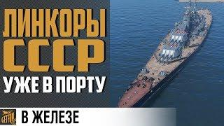 ? ЛИНКОРЫ СССР В ЖЕЛЕЗЕ ?   World of Warships