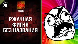 Ржачная хрень без названия - от Fiber [World of Tanks]