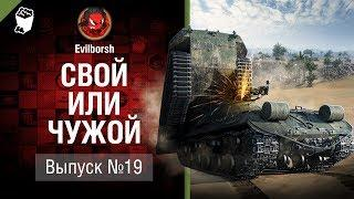 Свой или чужой №19 - от Evilborsh и Deverrsoid [World of Tanks]