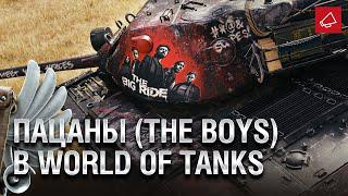 """Пацаны (The Boys)"" в World of Tanks - Танконовости №458 - От Evilborsh и Cruzzzzzo [World of Tanks]"