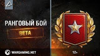 "Режим ""Ранговый бой"". Бета-сезон [World of Tanks]"