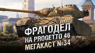 ФРАГОДЕЛ НА PROGETTO 46 - Мега-каст №34 - от The Professional [World of Tanks]