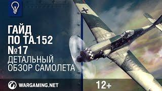 Гайд по Та.152. World of Warplanes