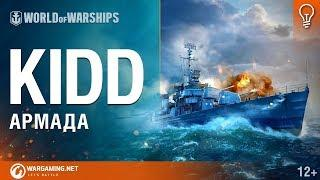Эсминец Kidd. Армада [World of Warships]