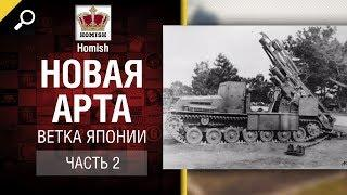 Новая АРТА - Ветка Японии - Часть №2 - от Homish [World of Tanks]