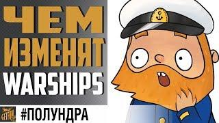 ЧТО БУДЕТ В 0.8.6 , 0.8.7 И 0.8.8! #ПОЛУНДРА ⚓ World of Warships