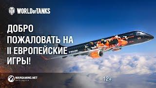 Самолет от World of Tanks и Belavia. Европейские игры