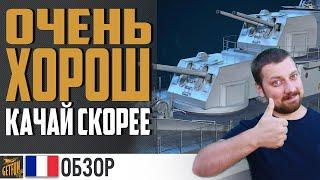 ЭСМИНЕЦ MOGADOR - СРОЧНО КАЧАЙ!  ⚓ World of Warships