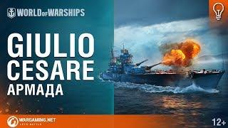 Линкор Giulio Cesare. Армада [World of Warships]