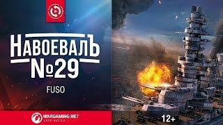 Fuso. «НавоевалЪ» № 29 [World of Warships]