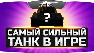 Самый cильный танк в World Of Tanks