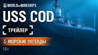 Морские Легенды: U.S.S. Cod. Трейлер  | World of Warships