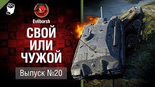 Свой или чужой №20 - от Evilborsh и Deverrsoid [World of Tanks]