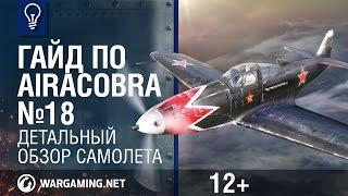 Гайд по Airacobra. World of Warplanes