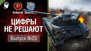 Цифры не решают №25 - от Evilborsh и Deverrsoid [World of Tanks]