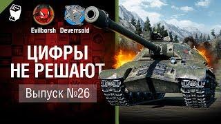 Цифры не решают №26 - от Evilborsh и Deverrsoid [World of Tanks]